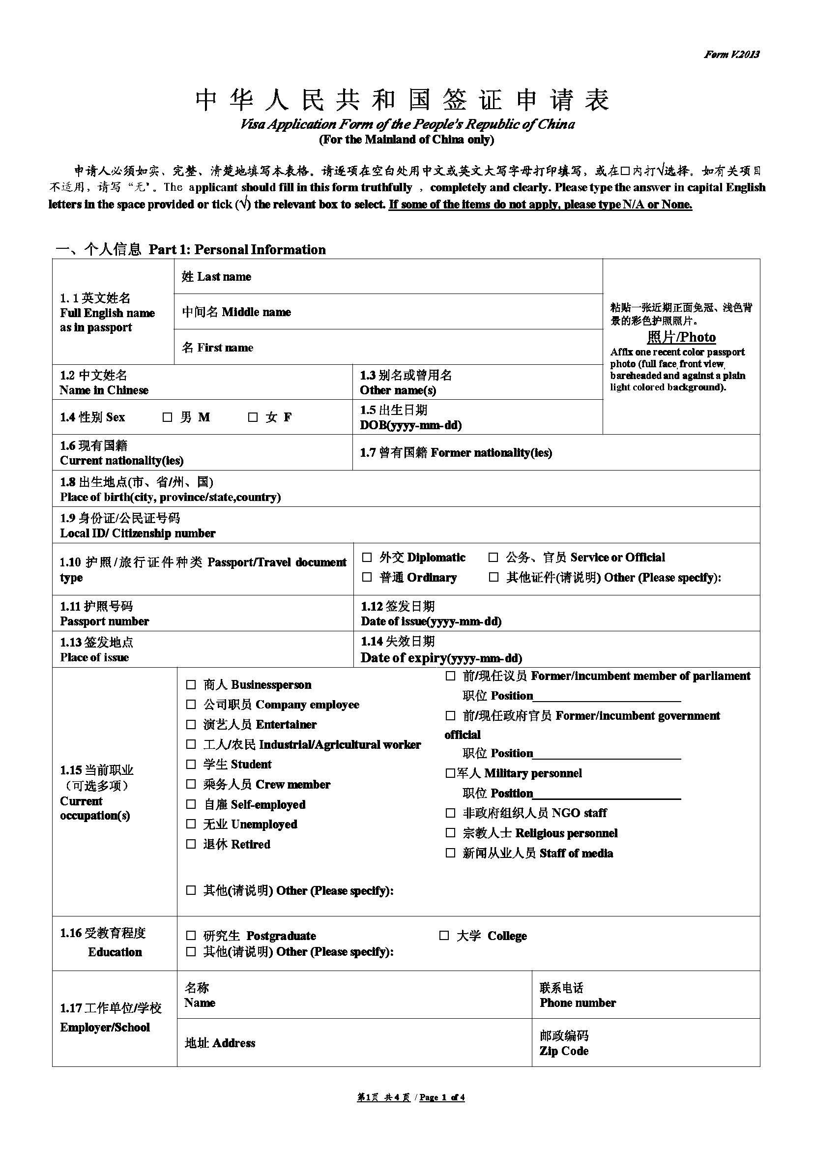 ChinaVisa2013_Page_1