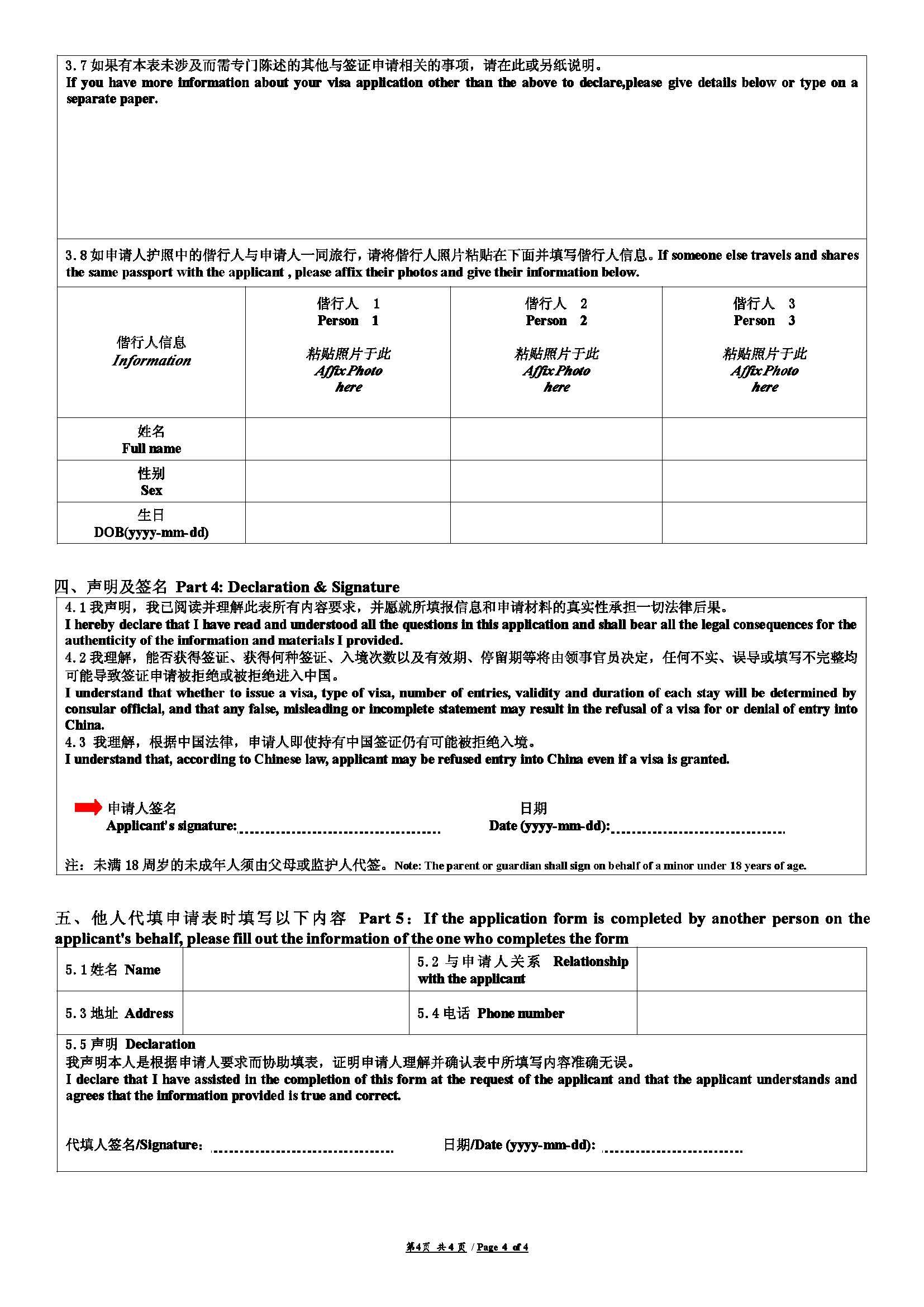 ChinaVisa2013_Page_4