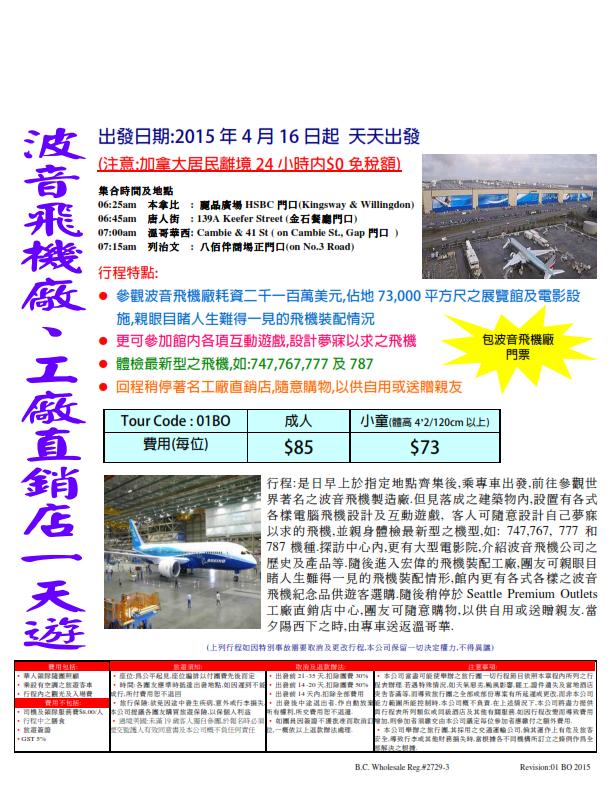 01 Boeing 2015_001